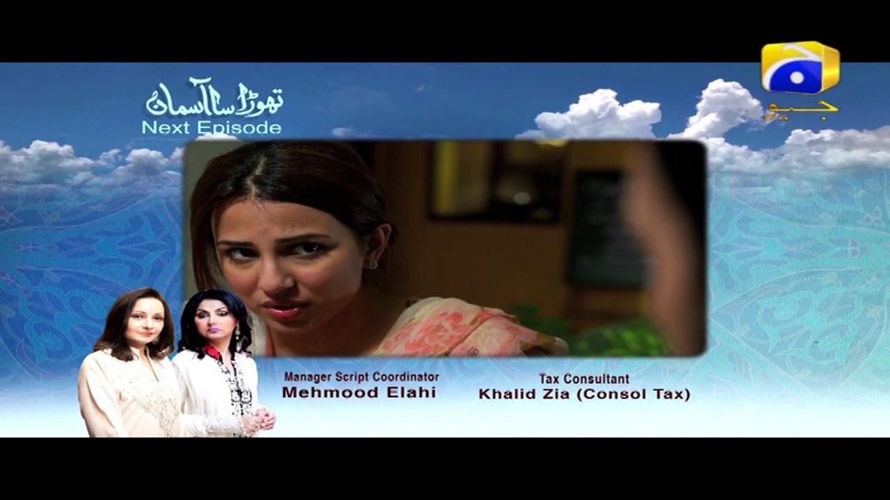Thoda Sa Aasman - Episode 11 Teaser | HAR PAL GEO