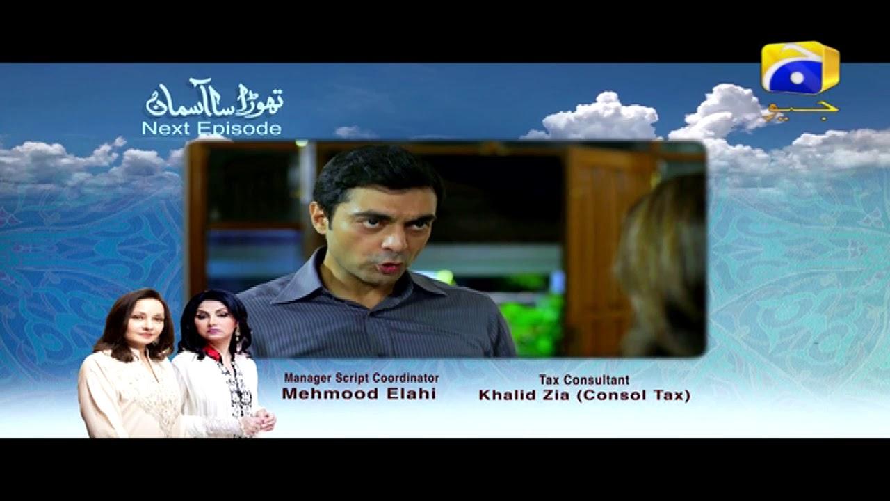 Thoda Sa Aasman - Episode 17 Teaser  | HAR PAL GEO