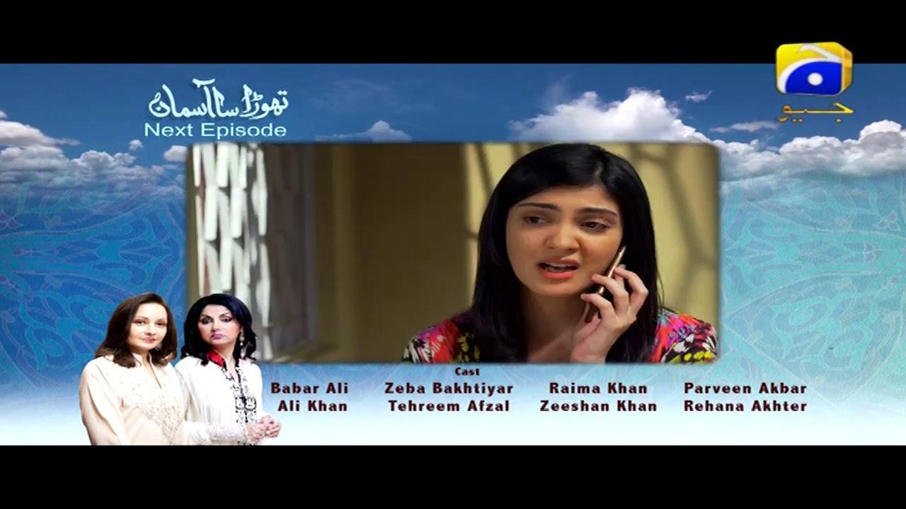 Thoda Sa Aasman - Episode 20 Teaser | HAR PAL GEO