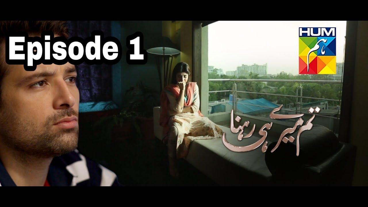 Tum Meray He Rehna Episode 1 Hum TV