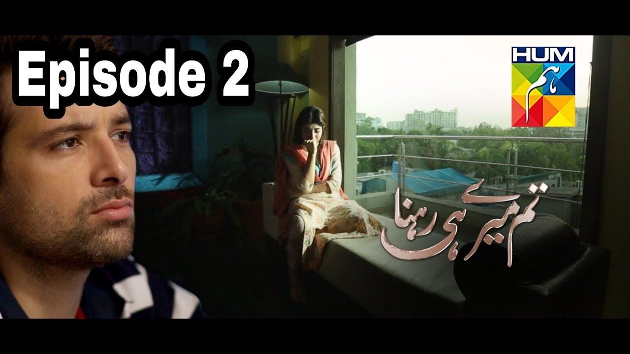 Tum Meray He Rehna Episode 2 Hum TV
