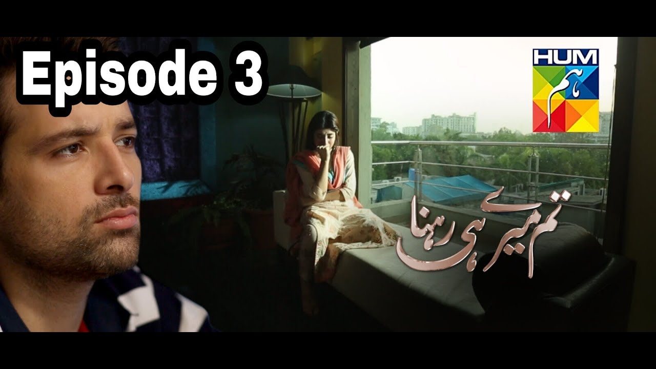 Tum Meray He Rehna Episode 3 Hum TV