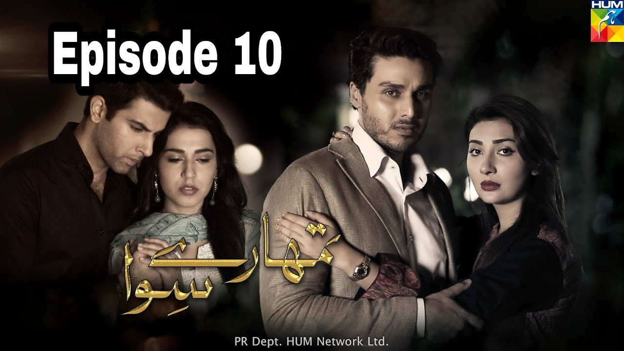Tumhare Siwa Episode 10 Hum TV