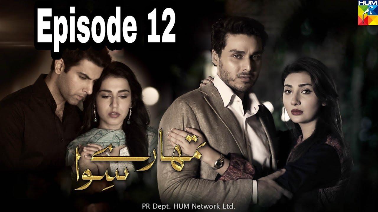 Tumhare Siwa Episode 12 Hum TV