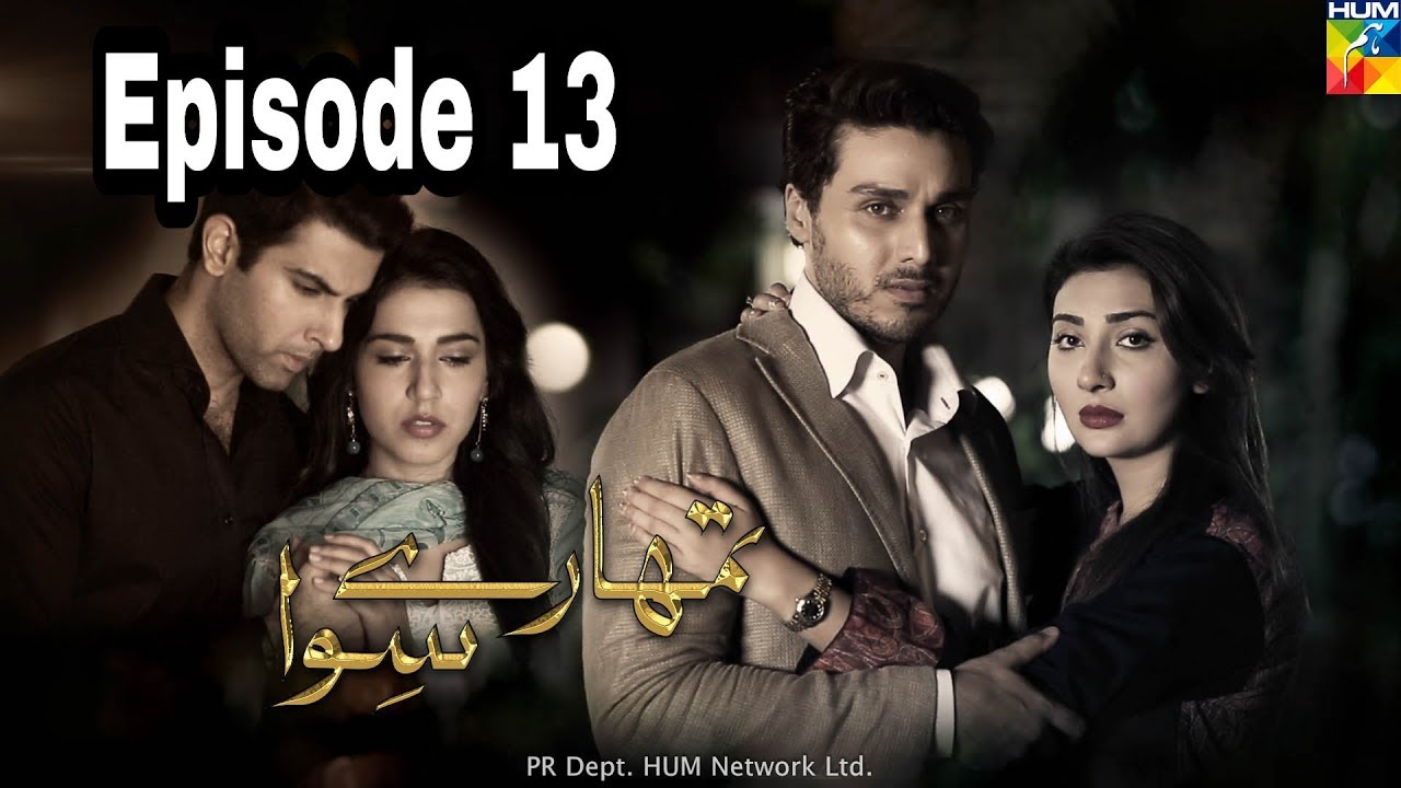 Tumhare Siwa Episode 13 Hum TV