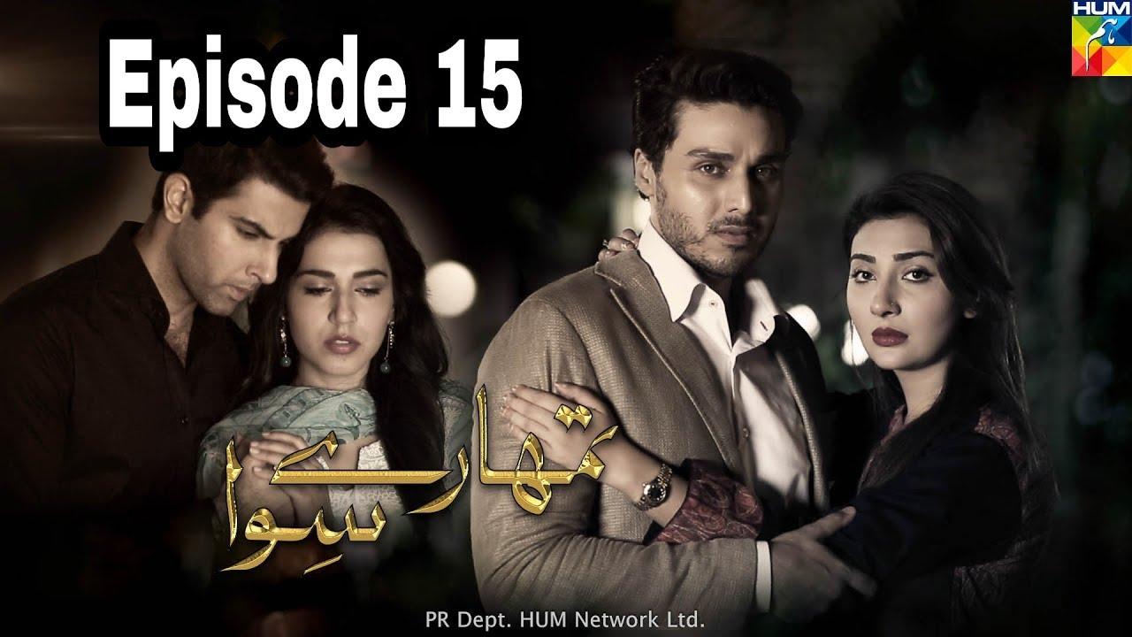 Tumhare Siwa Episode 15 Hum TV