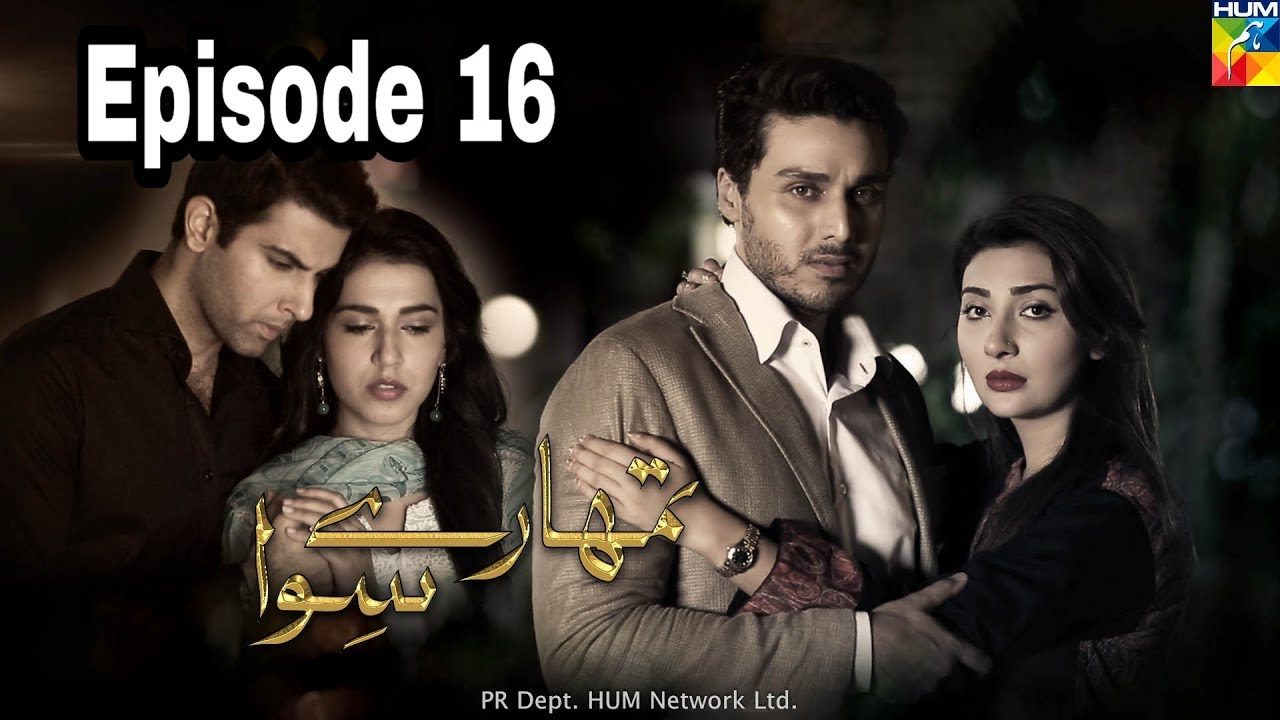 Tumhare Siwa Episode 16 Hum TV
