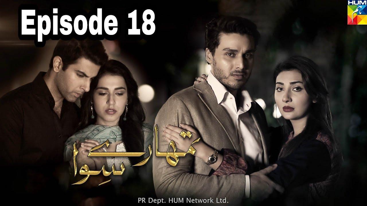 Tumhare Siwa Episode 18 Hum TV