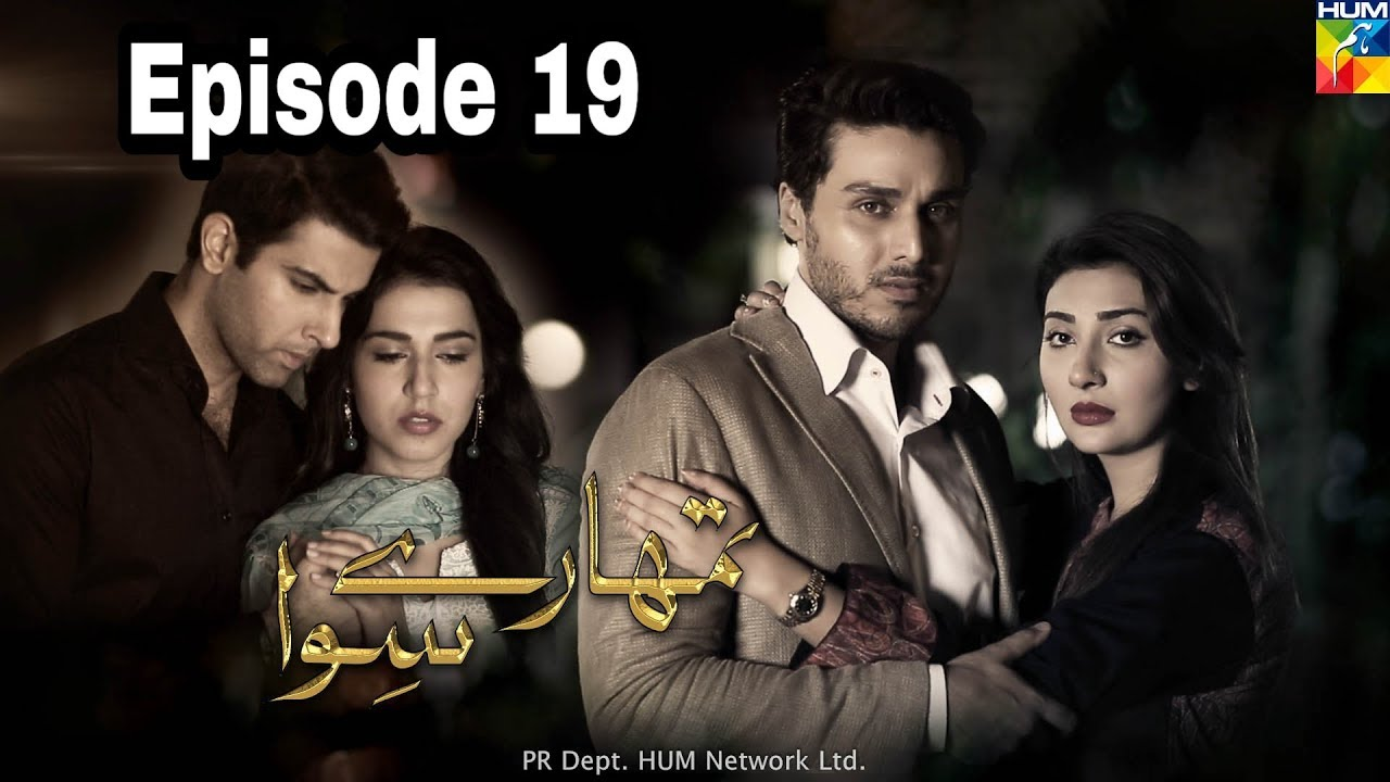 Tumhare Siwa Episode 19 Hum TV