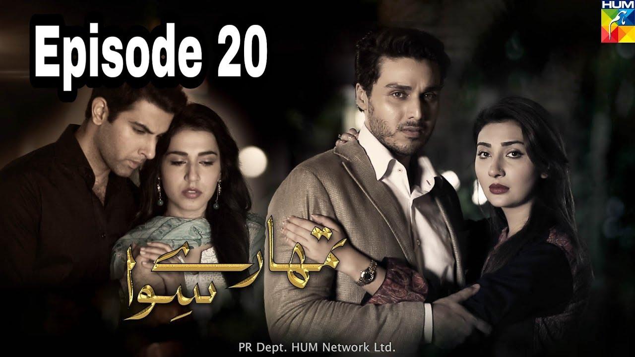 Tumhare Siwa Episode 20 Hum TV