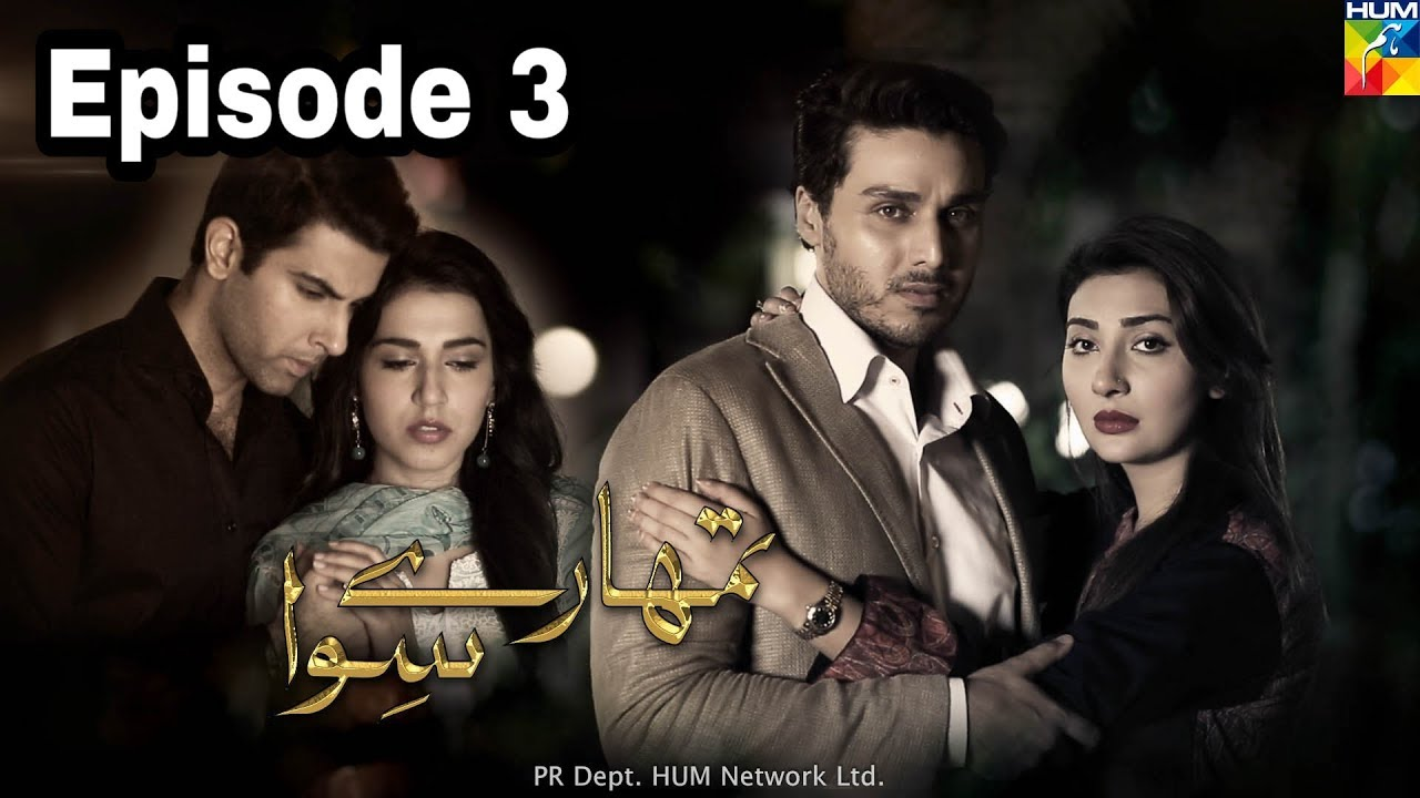 Tumhare Siwa Episode 3 Hum TV