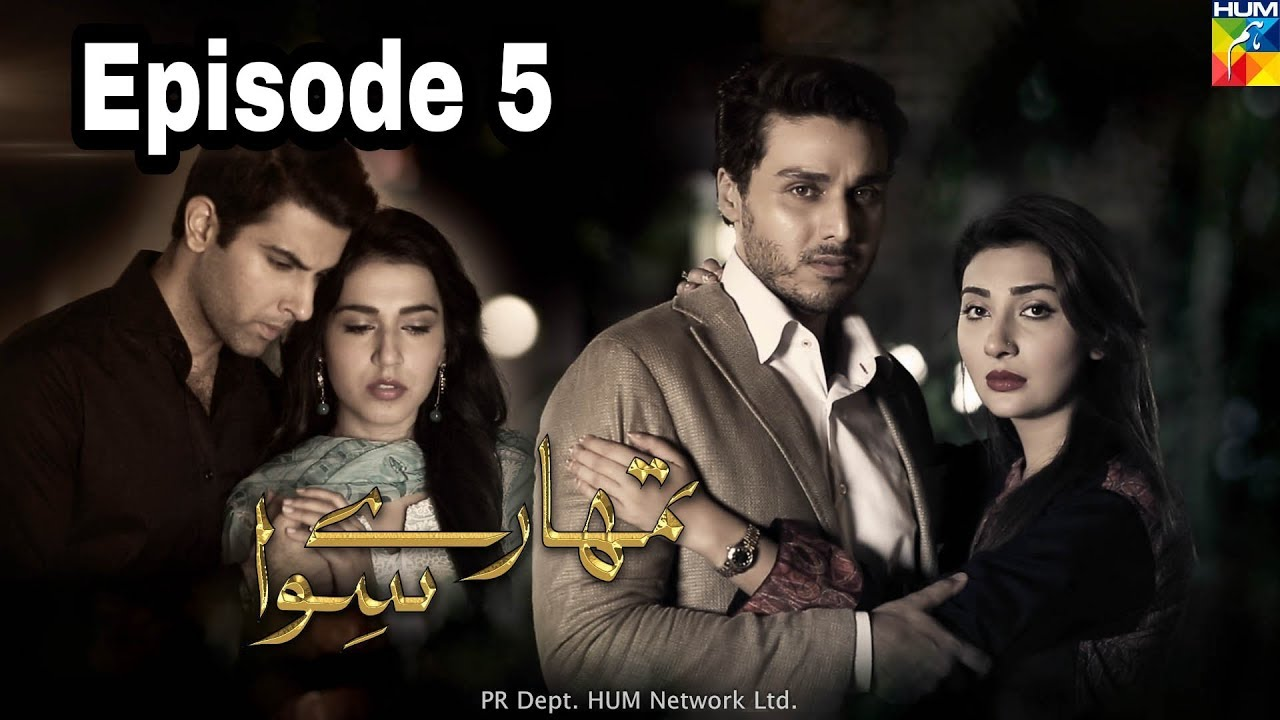 Tumhare Siwa Episode 5 Hum TV