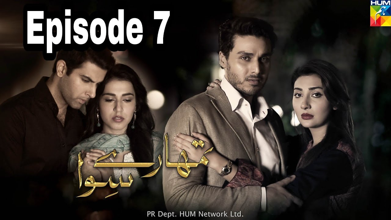 Tumhare Siwa Episode 7 Hum TV