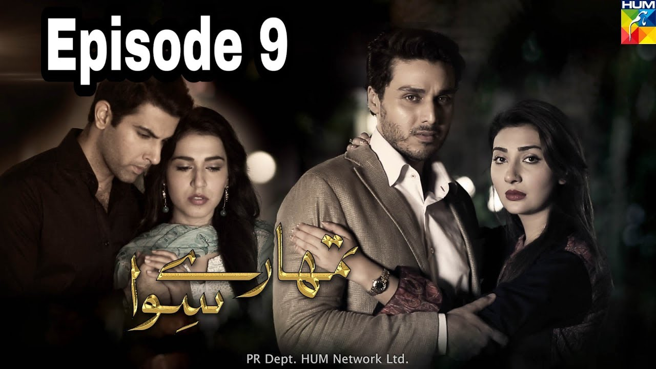 Tumhare Siwa Episode 9 Hum TV