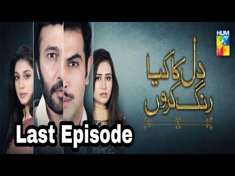 Dil Ka Kya Rung Karun Episode 19 Last Episode Hum TV