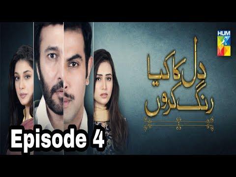 Dil Ka Kya Rung Karun Episode 4 Hum TV