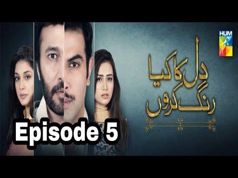 Dil Ka Kya Rung Karun Episode 5 Hum TV