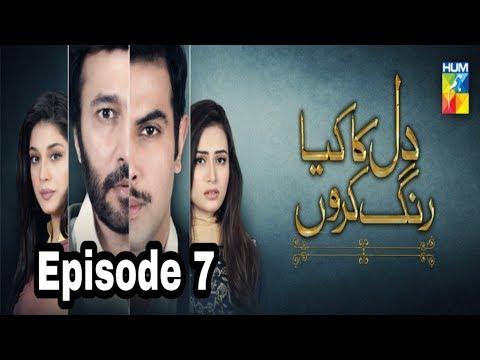 Dil Ka Kya Rung Karun Episode 7 Hum TV