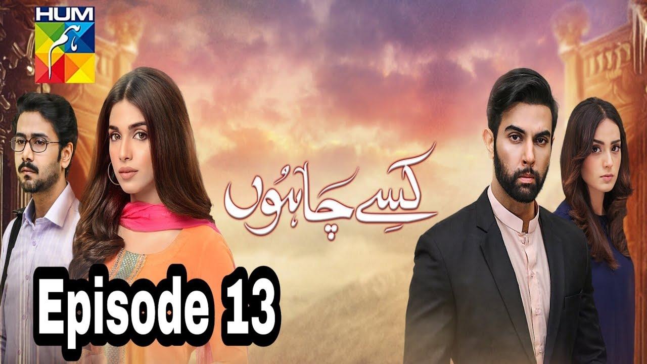 Kisay Chahoon Episode 13 Hum TV