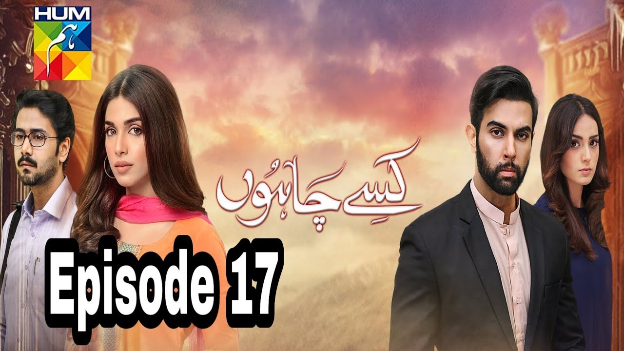 Kisay Chahoon Episode 17 Hum TV