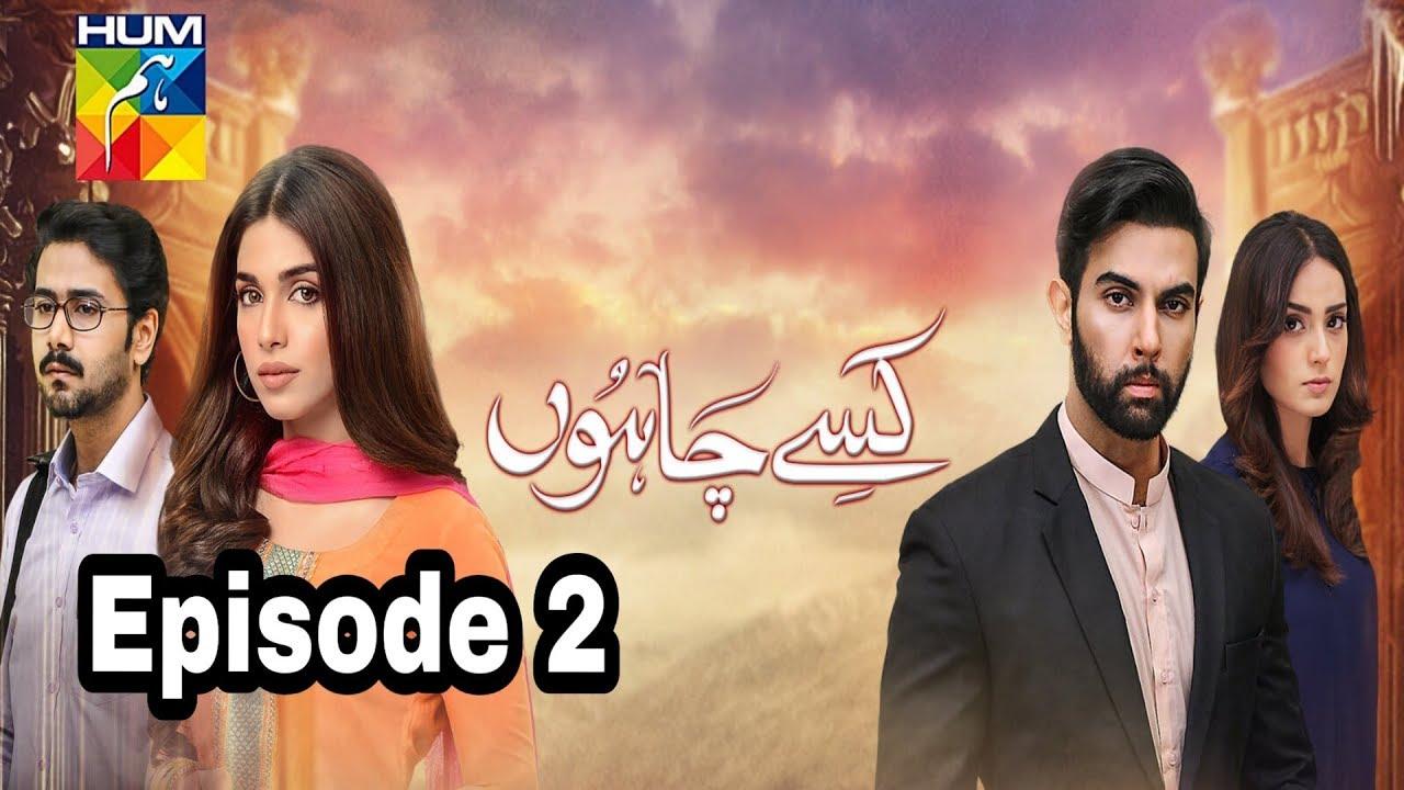 Kisay Chahoon Episode 2 Hum TV
