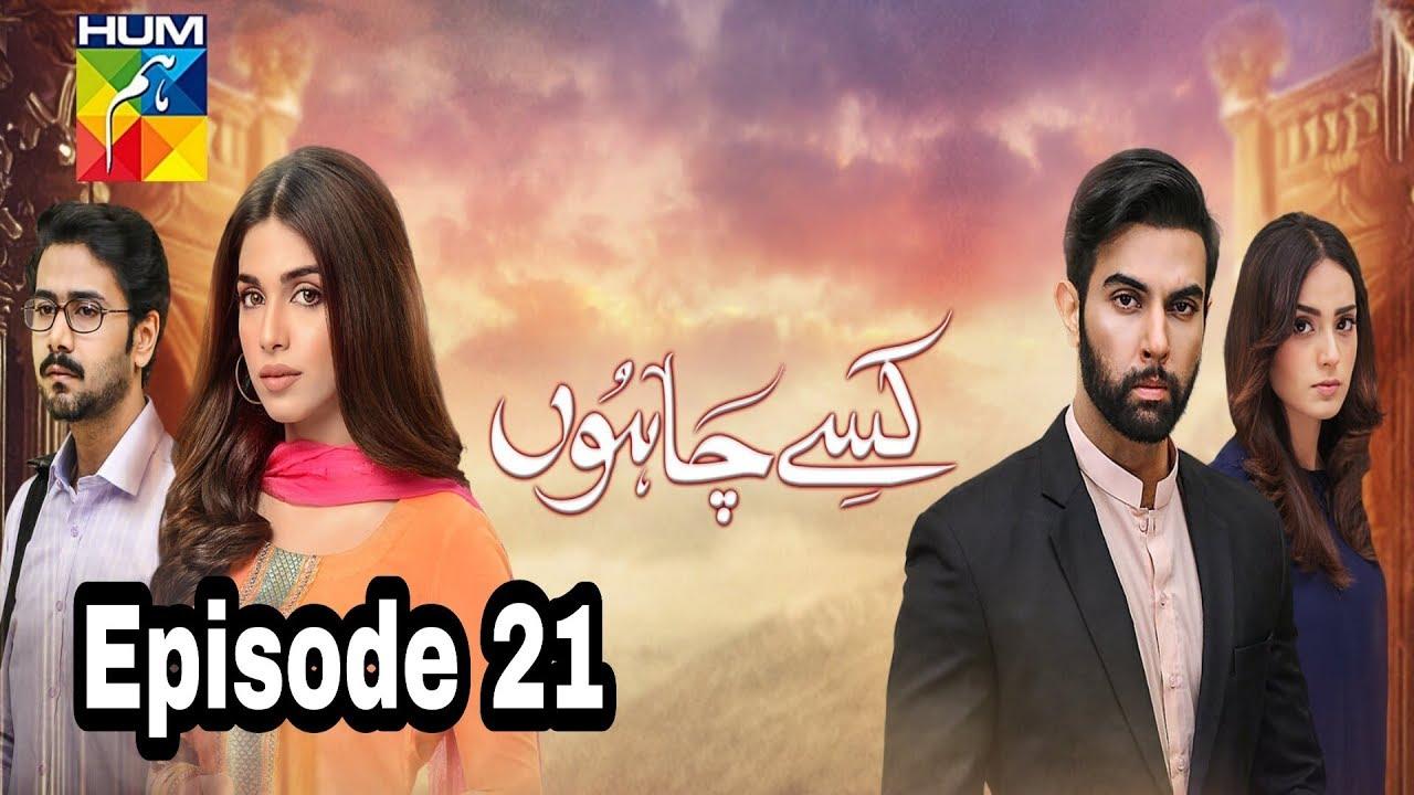 Kisay Chahoon Episode 21 Hum TV