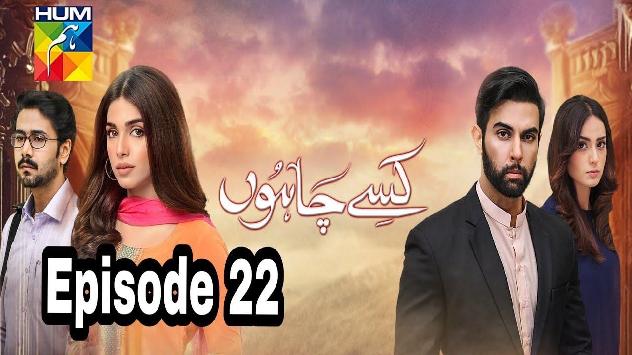 Kisay Chahoon Episode 22 Hum TV
