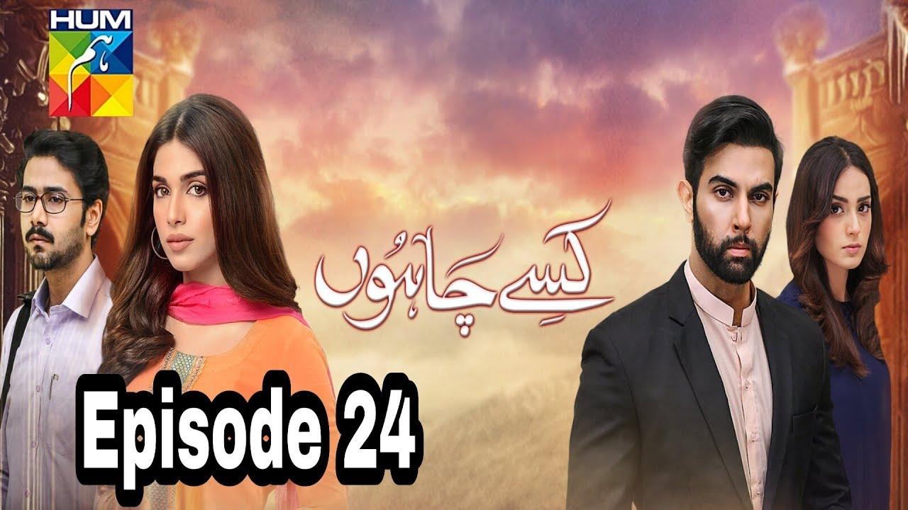 Kisay Chahoon Episode 24 Hum TV