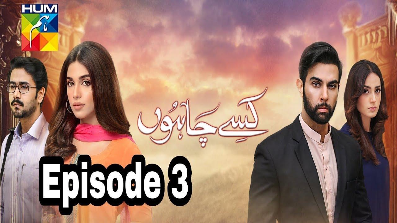 Kisay Chahoon Episode 3 Hum TV