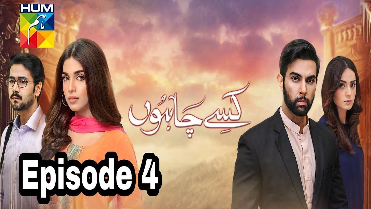 Kisay Chahoon Episode 4 Hum TV