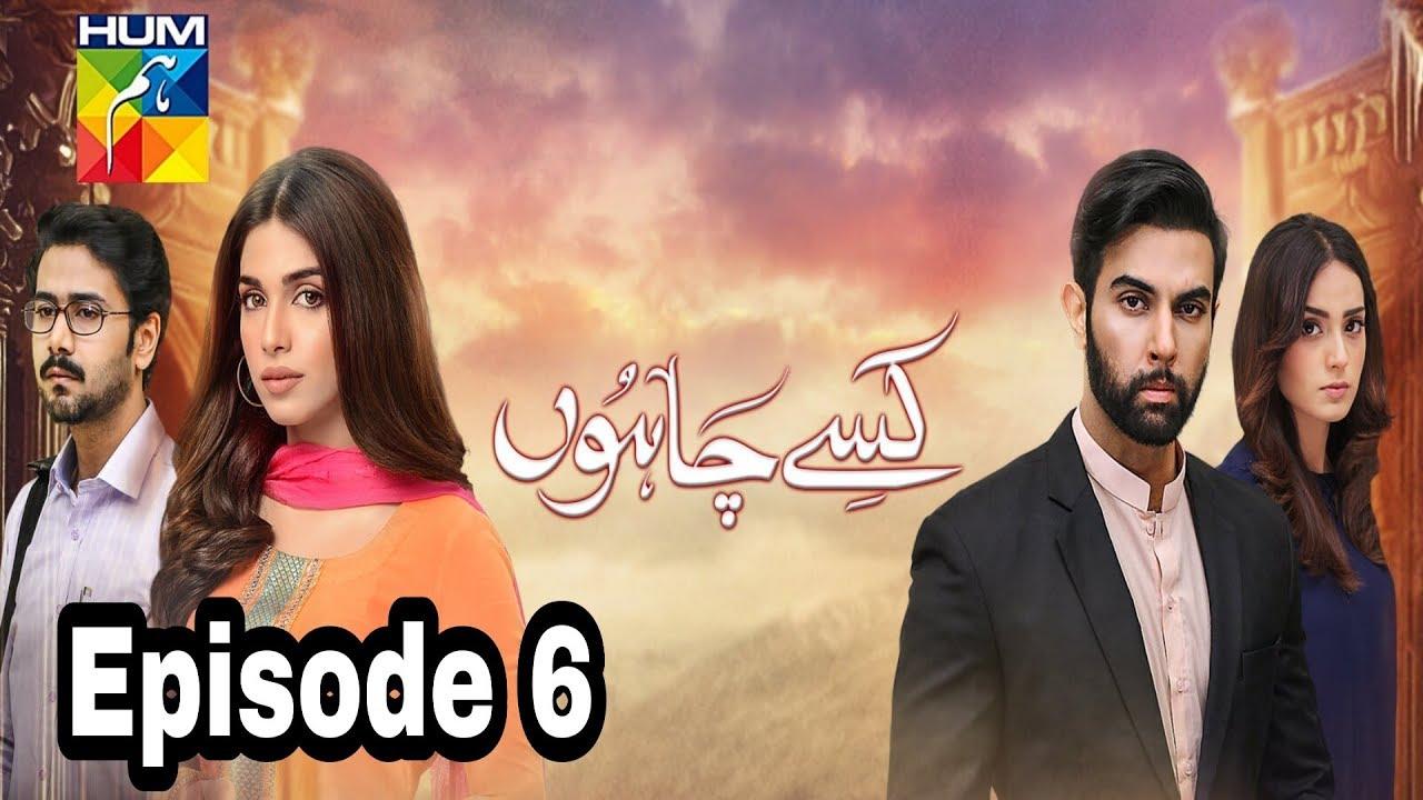 Kisay Chahoon Episode 6 Hum TV