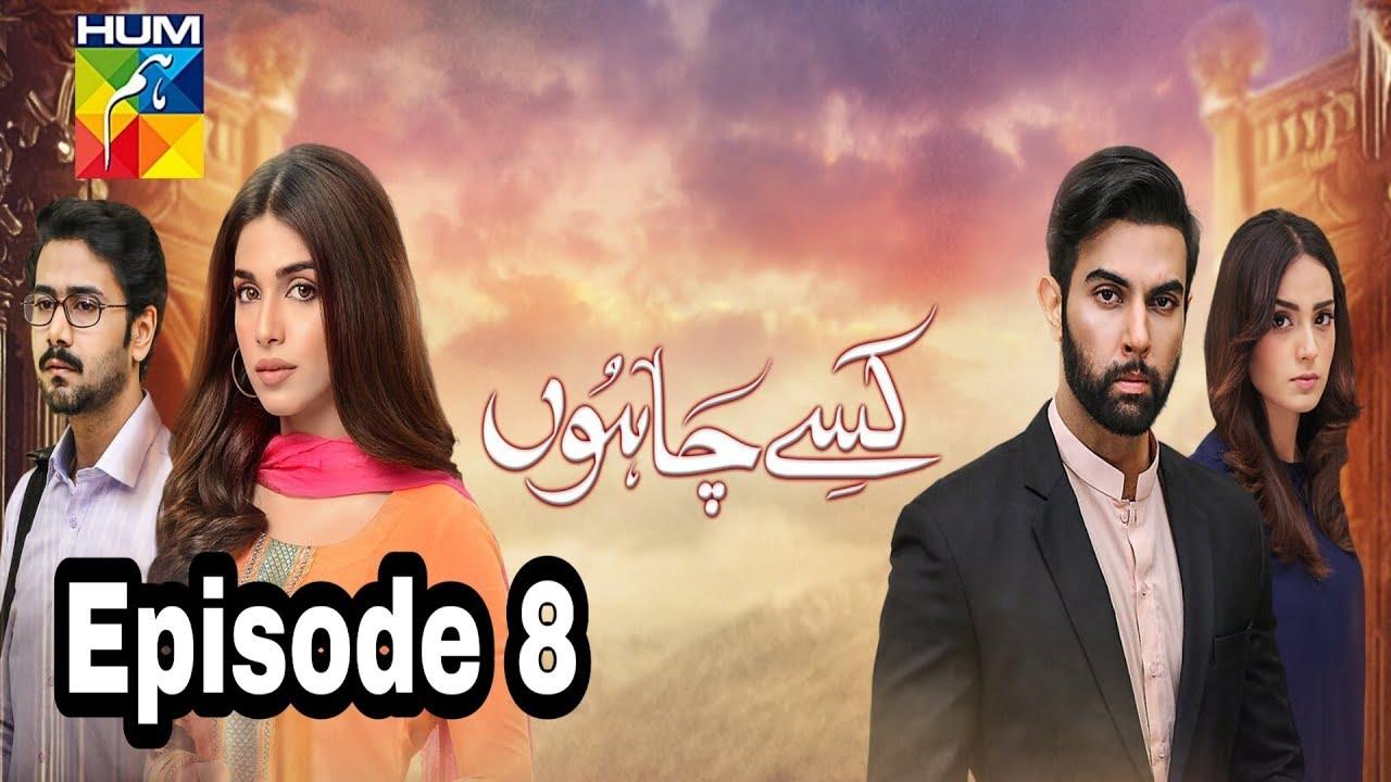 Kisay Chahoon Episode 8 Hum TV