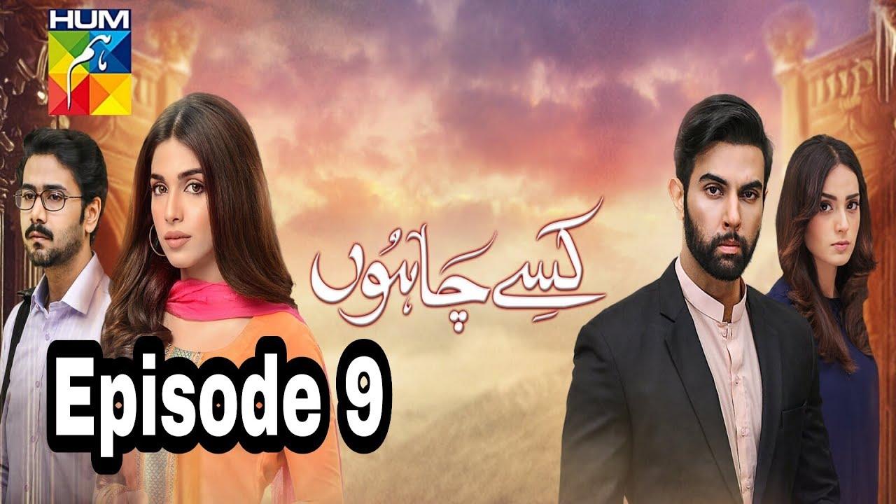 Kisay Chahoon Episode 9 Hum TV