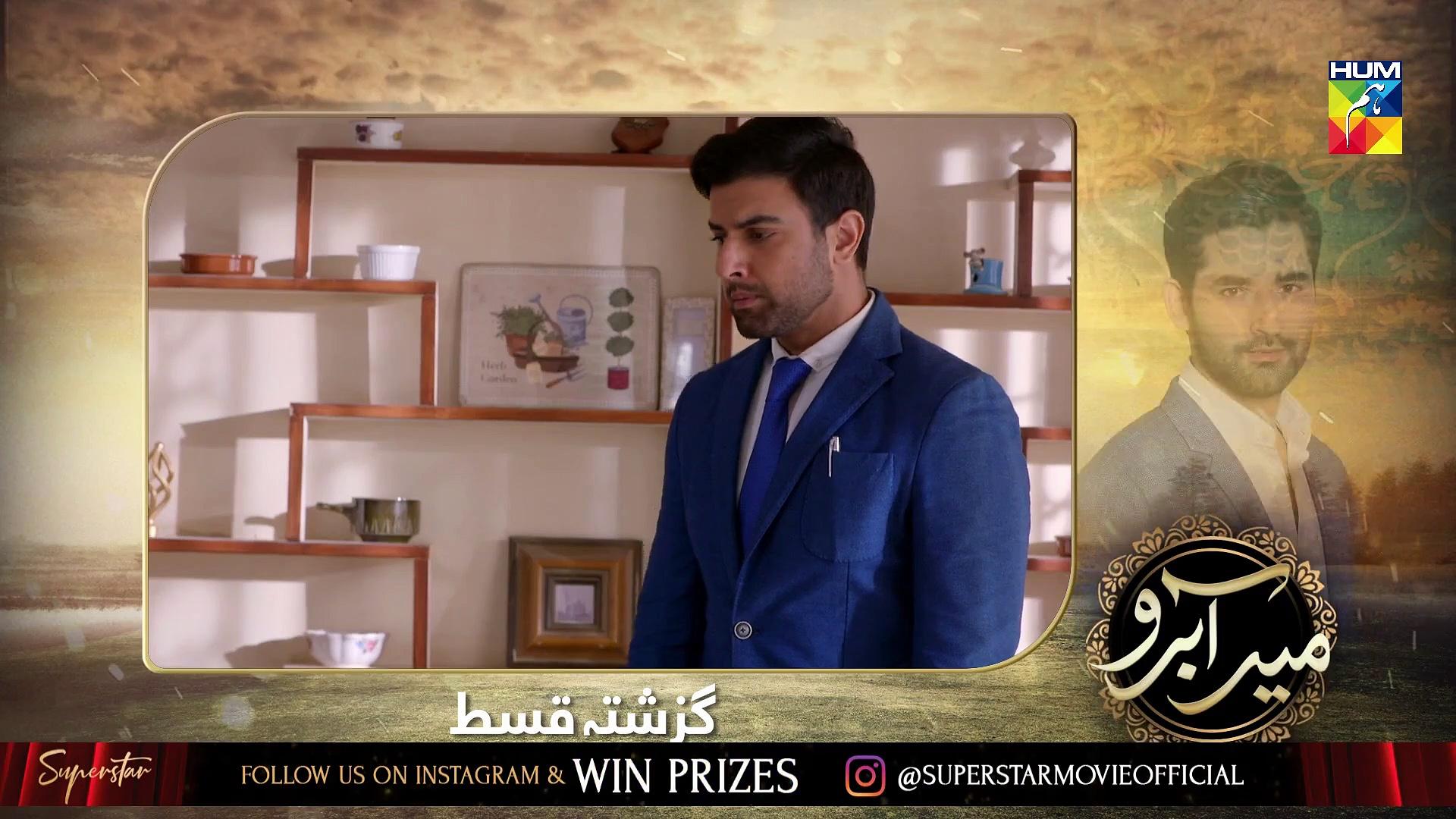 Meer Abru Episode #27 HUM TV Drama 11 July 2019