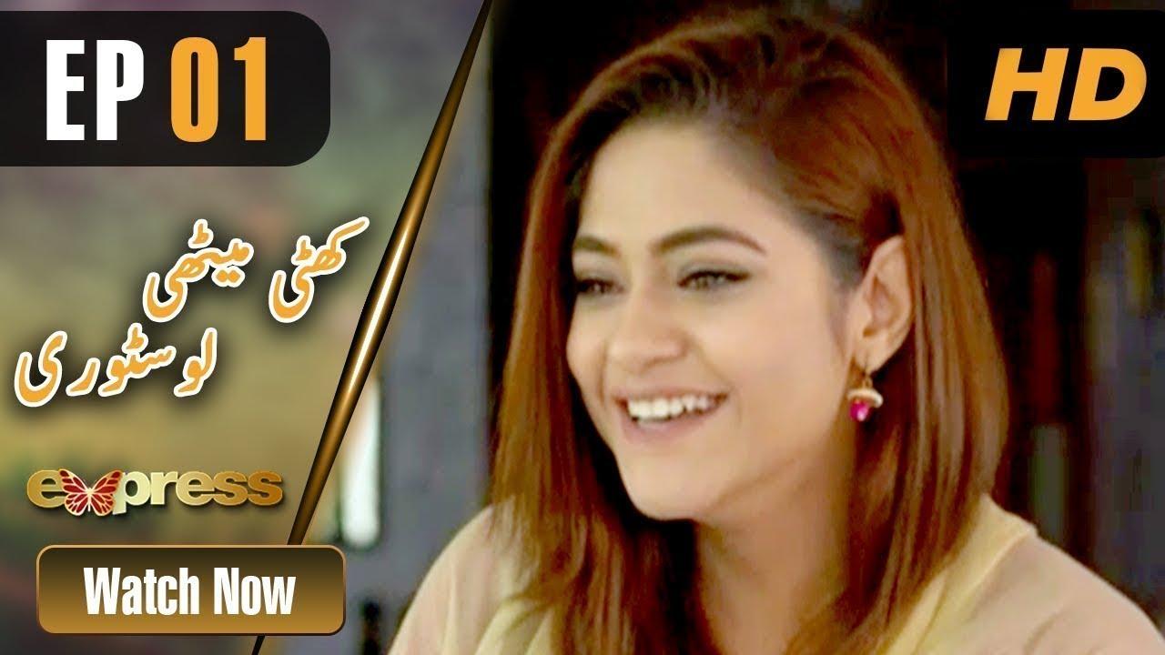 Pakistani Drama Khatti Methi Love Story Episode 1 Express Entertainment Ramzan Special Soap Livestreamtv Pk