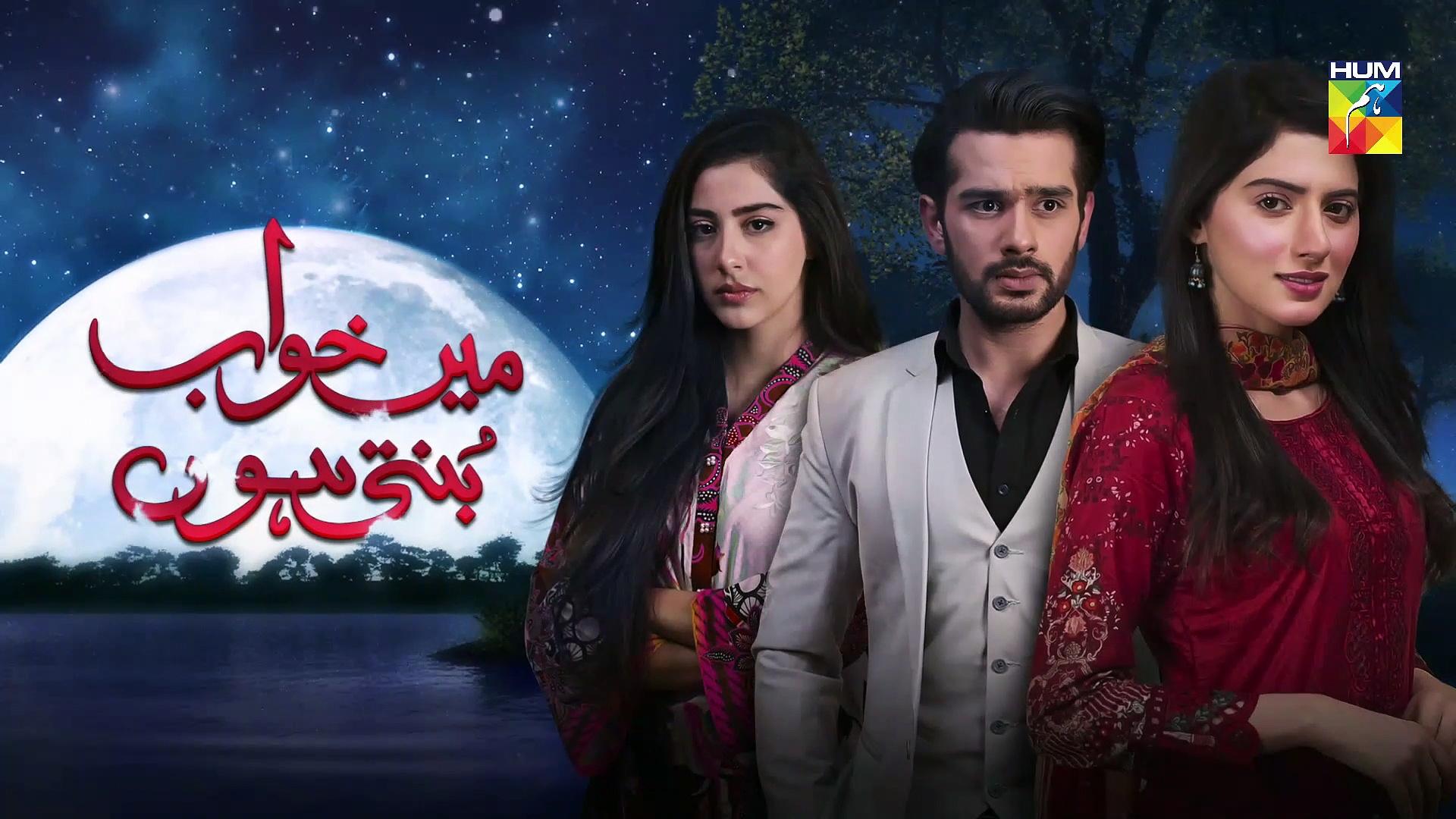 Main Khwab Bunti Hon Episode #08 HUM TV Drama 17 July 2019