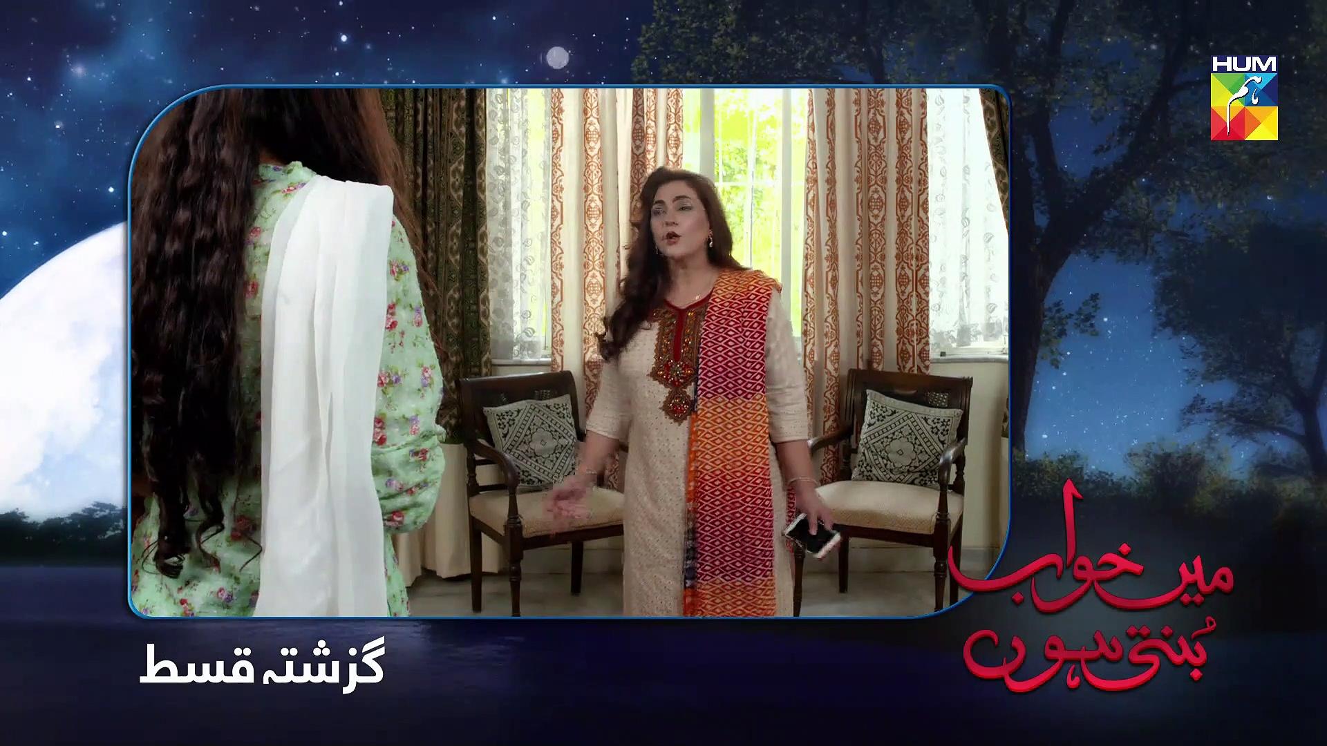Main Khwab Bunti Hon Episode #30 HUM TV Drama 20 August 2019