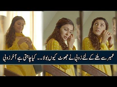 Umair Sy Milnay Kay Liye Bola Zoobi Ny Jhoot | Kia Chahti Hai Zoobi | Drama Yaariyan