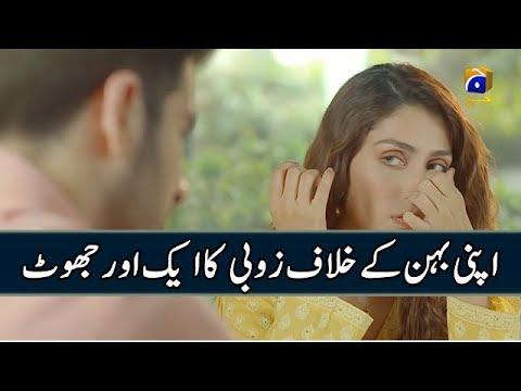 Zoobi Ka Apni Behn Kay Khilaf Aik Aur Jhoot | Drama Yaariyan