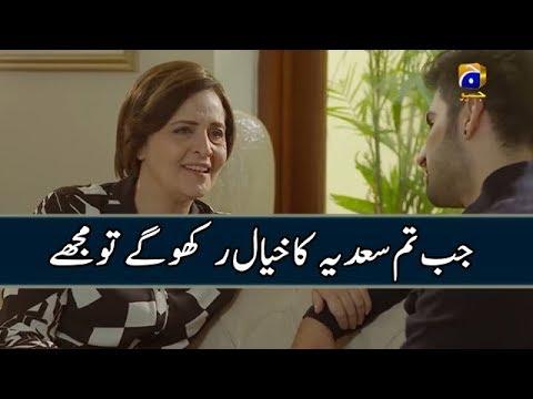Jab Tum Sadia Ka Khayal Rakho Gay Tou Mujhe | Drama Yaariyan