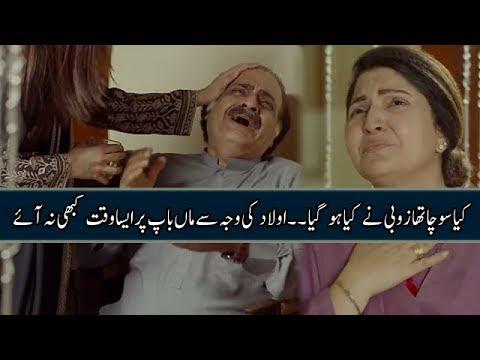 Kia Socha Tha Zubi Ne Kia Ho Gya | Drama Yaariyan