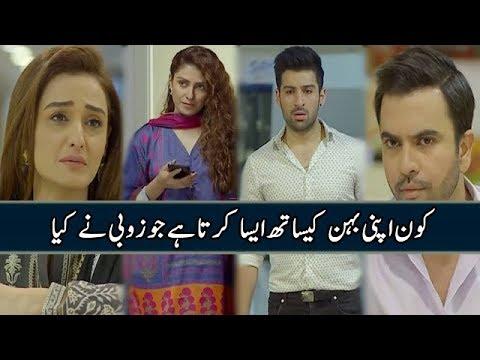 Kon Apni Behn Kay Sath Aisa Karta Hai Jo Zubi Ne Kiya | Drama Yaariyan