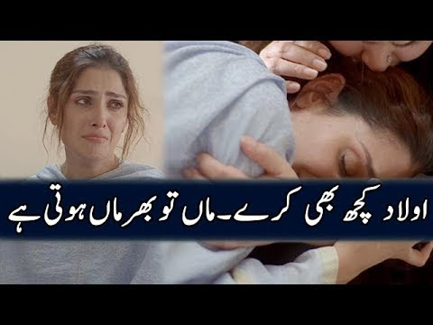 Maa Tou Phir Maa Hoti Hai | Drama Yaariyan