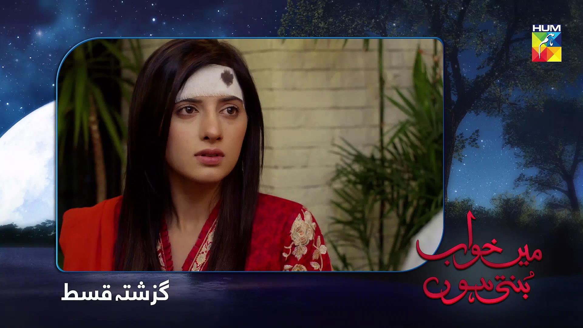 Main Khwab Bunti Hon Episode #41 HUM TV Drama 4 September 2019