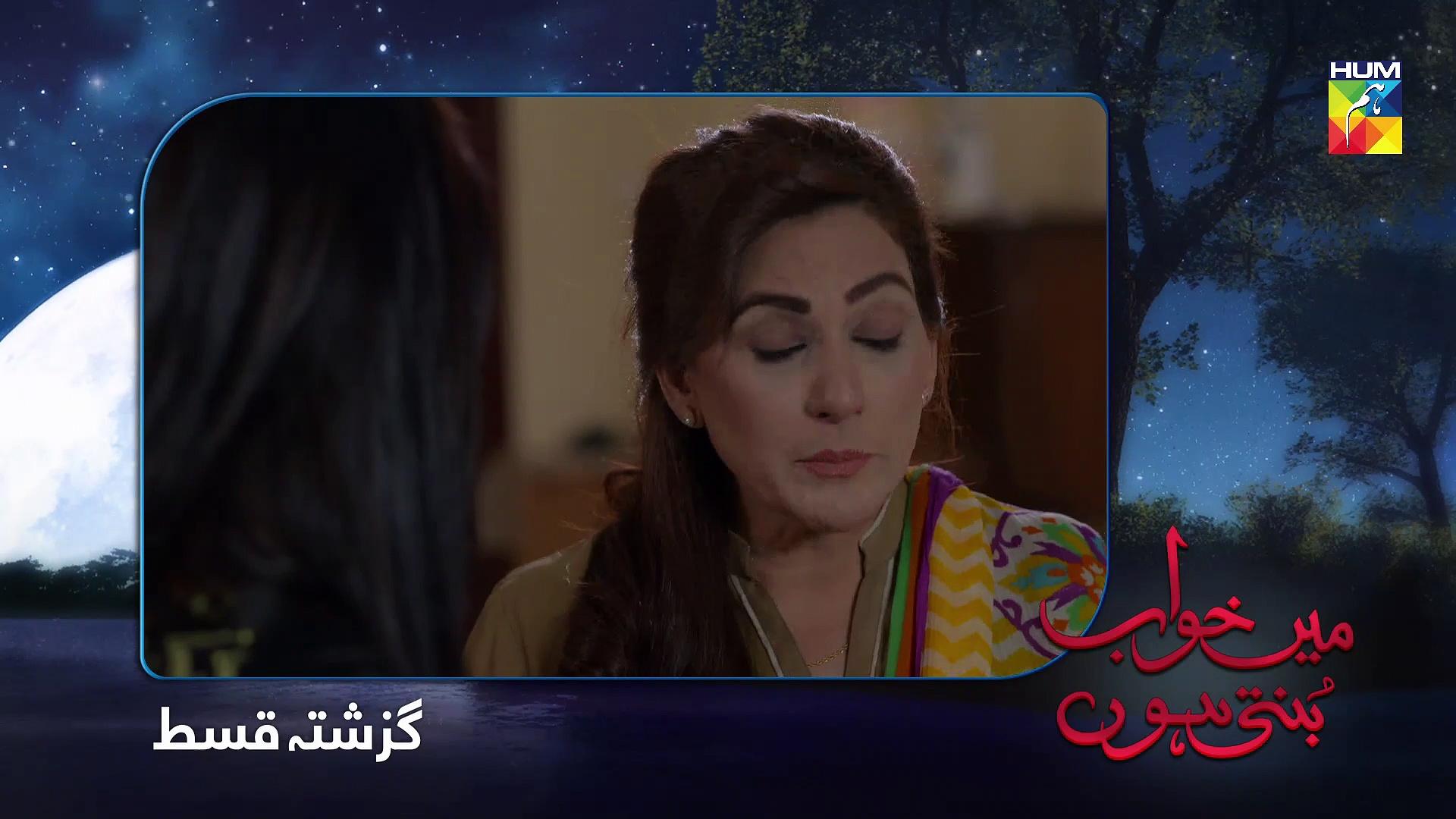 Main Khwab Bunti Hon Episode #52 HUM TV Drama 23 September 2019
