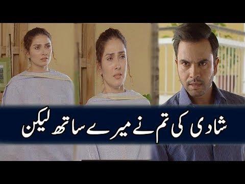 Shadi Ki Tum Ne Mere Sath Lakin | Drama Yaariyan