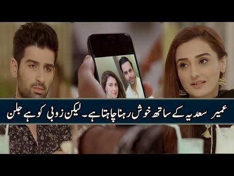 Umair Sadia Kay Sath Khush Rahna Chahta Hai Lakin   Drama Yaariyan