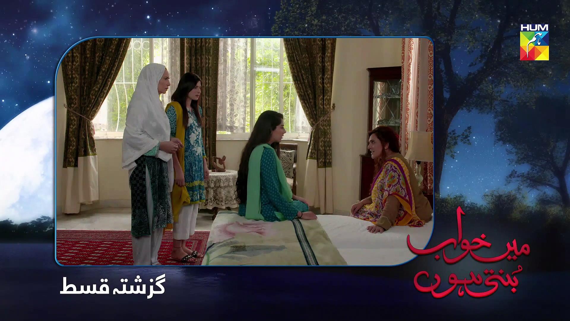 Main Khwab Bunti Hon Episode 64 HUM TV Drama 9 October 2019