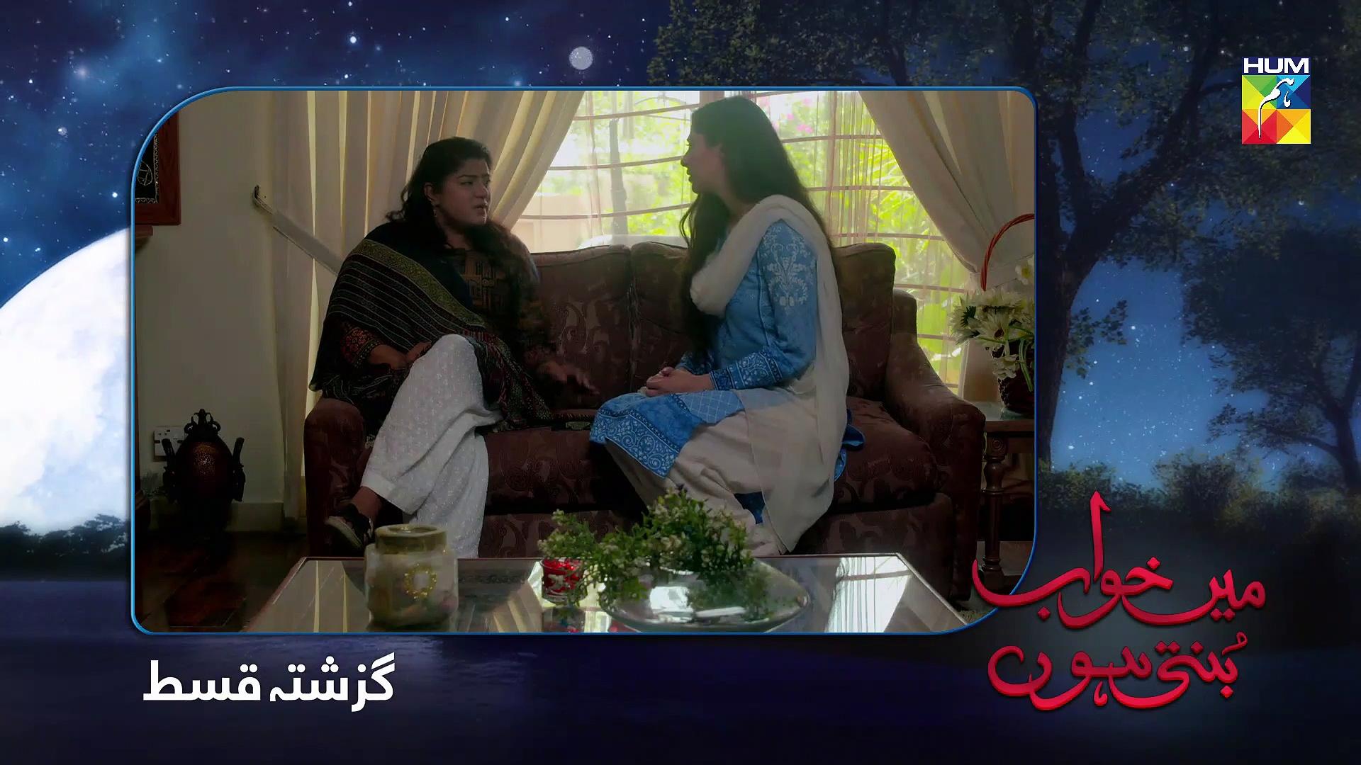Main Khwab Bunti Hon Episode 71 HUM TV Drama 18 October 2019