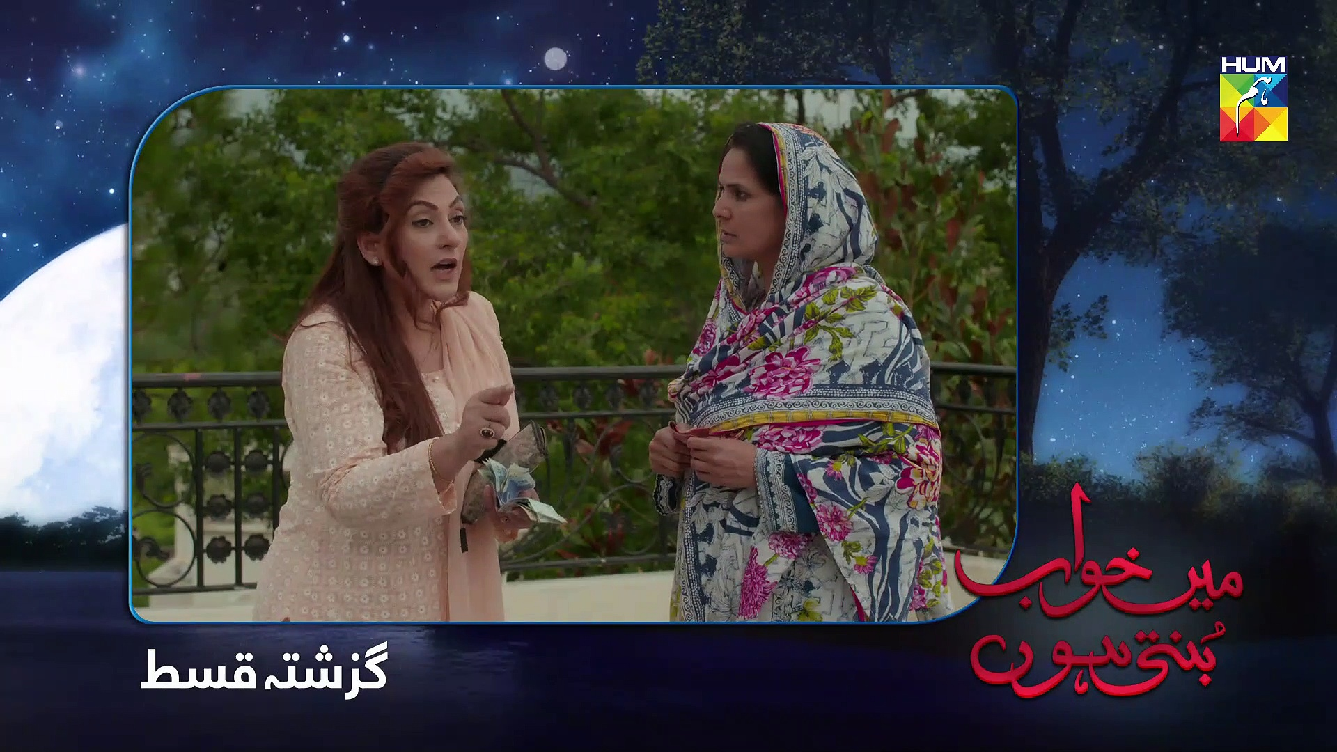 Main Khwab Bunti Hon Episode 73 HUM TV Drama 22 October 2019